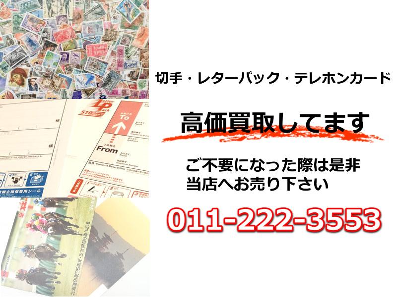 切手、レターパック、テレホンカード買取