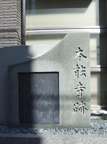 旧本能寺の碑2