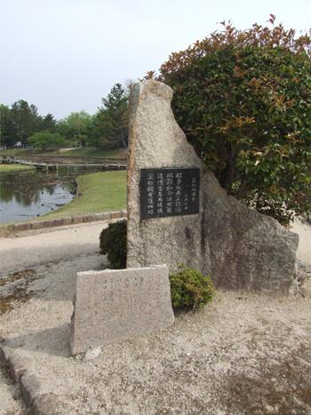 公園内の碑2