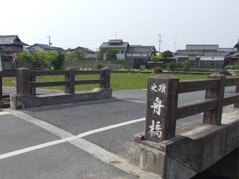 史跡 船橋