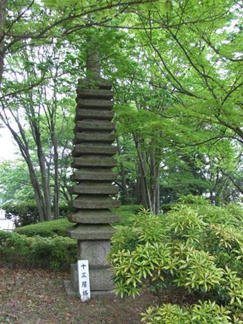 本丸庭園の十三層塔
