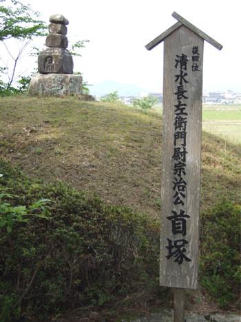 清水宗治首塚2