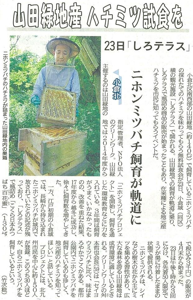 令和元年6月21日西日本新聞朝刊