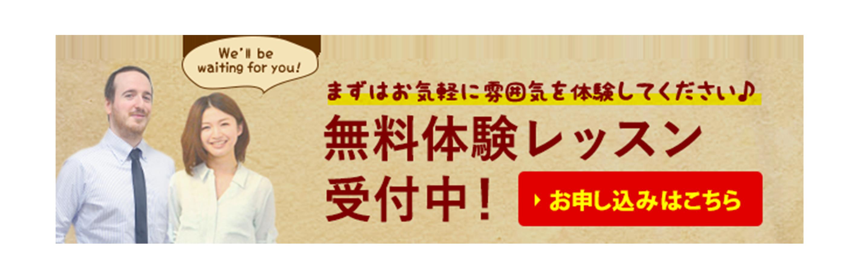 まずは気軽に体験してみてください♪無料体験レッスンのお申し込みはこちら!名古屋の英会話教室「えいごシャワー」