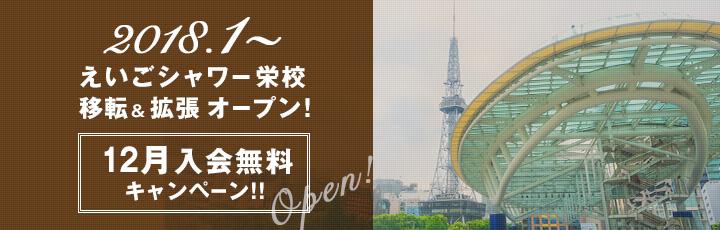 2018年1月より、えいごシャワー栄校が移転&拡張オープンします!オープンキャンペーン12月のレッスン料無料!!