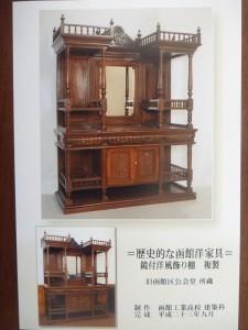 上が複製、下が旧函館区公会堂所蔵のオリジナルです。