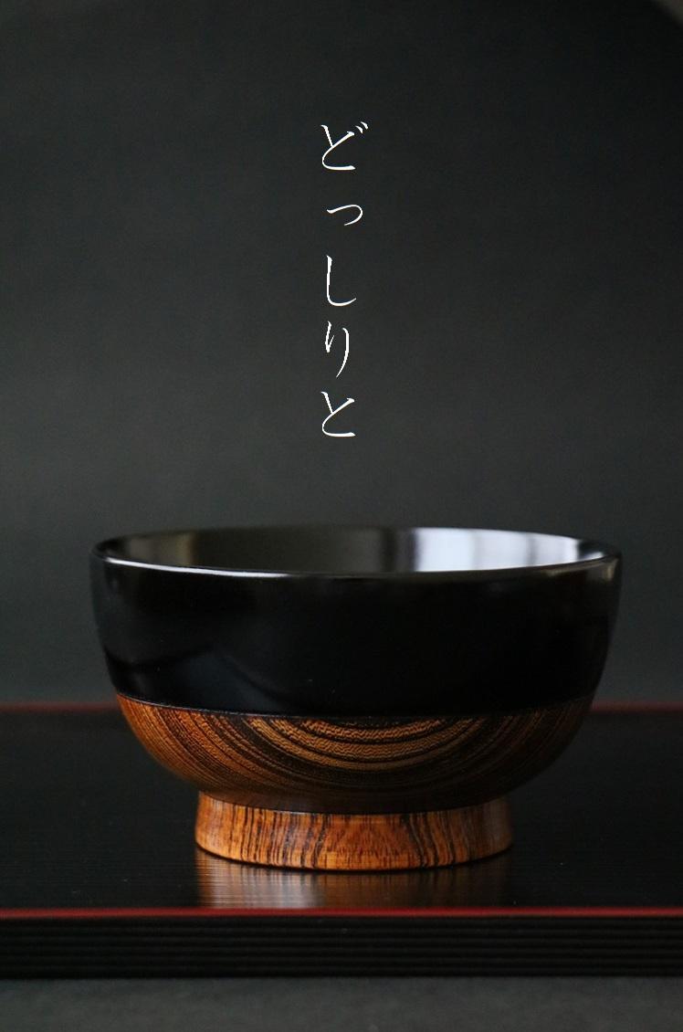山中塗 汁椀  木製 漆塗 金沢 わこう どっしり椀