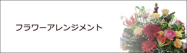 フラワーアレンジメント 富田林 花屋 フラワーショップ