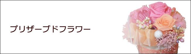 プリザーブドフラワー 富田林 花屋 フラワーショップ