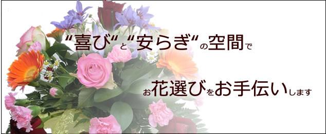 富田林市 花屋 花舗ぽれぽれ ストアコンセプト