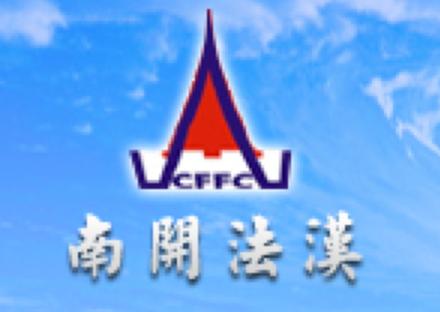Centre de formation du FLE, Tianjin, Chine