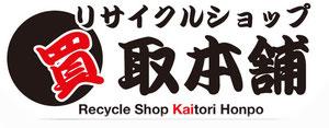リサイクルショップ札幌買取本舗西区西野店紹介ページ下部ロゴ