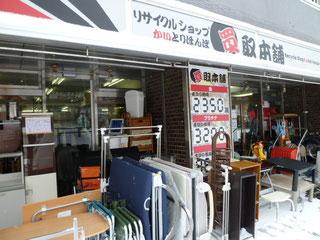 リサイクルショップ 札幌 買取本舗 平岸本店