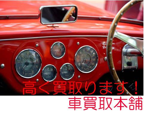 車買取札幌
