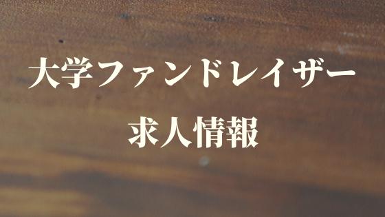 求人情報:東京大学社会連携本部渉外部門特任専門職員(特定有期雇用教職員)