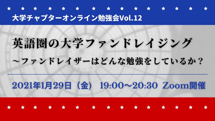 「大学チャプター勉強会 Vol.12英語圏の大学ファンドレイジング」(1/29)開催のお知らせ