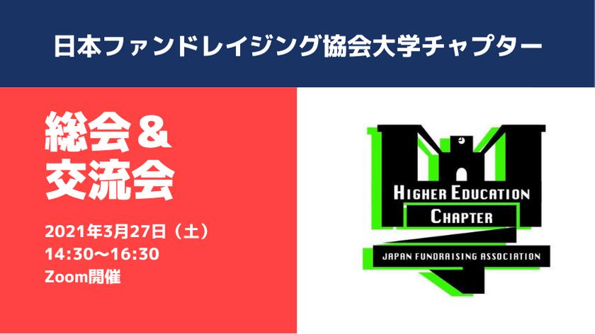 大学チャプター総会&交流会(3/27)開催のお知らせ