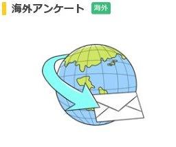 海外アンケート