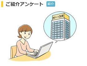 ご紹介アンケート