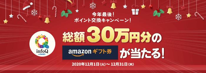おすすめアンケートモニター比較一覧ランキング2位infoQで総額30万円プレゼント