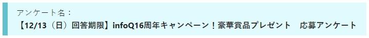 アンケートモニターinfoQ豪華プレゼント