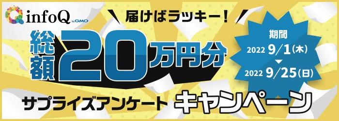 infoQで月収を主婦が10万円稼ぐ
