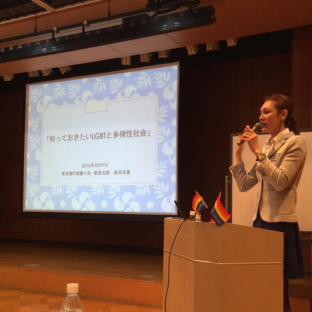 2016年9月 東京都社会保険労務士協会 新宿支部研修 「LGBT問題と多様性社会のつくり方