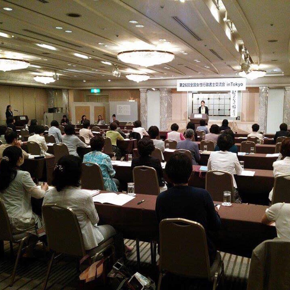 2015年7月 全国女性行政書士の会 全国大会 「性別の取り扱いの変更について」