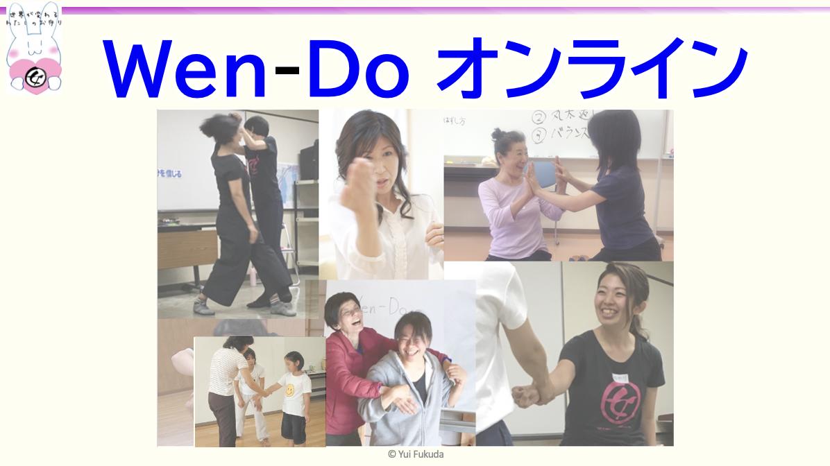 おうちで学べる護身法『Wen-Doオンライン』