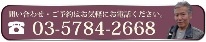 TEL:03-5784-2668