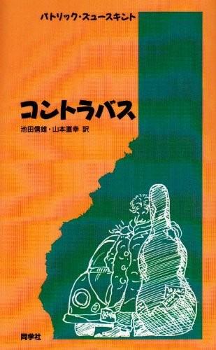 ジュースキント『コントラバス』日本語版の表紙