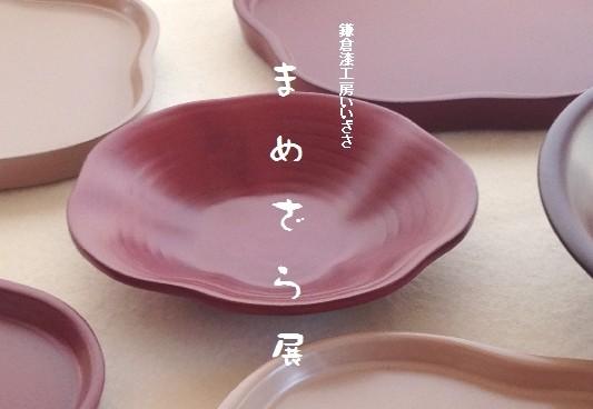 鎌倉彫 慶 2014年12月 まめ皿展|鎌倉漆工房いいざさ