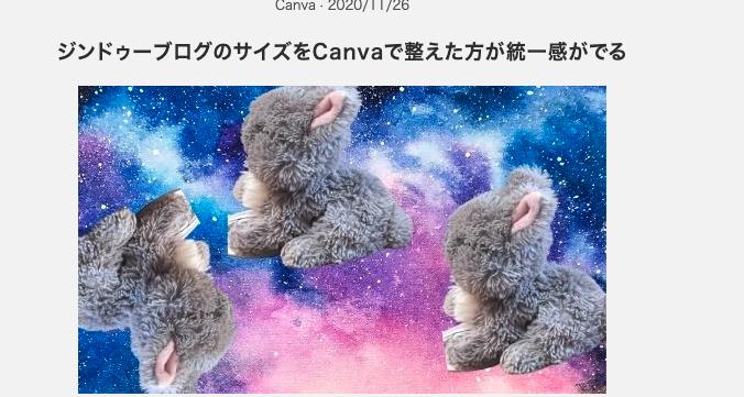 ジンドゥーブログにCanvaで画像を統一する方法