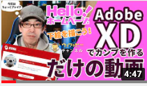 YouTube Web Beeチャンネル