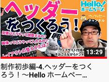 !〜Hello ホームページ!CH02-4〜 4 回視聴•2021/03/01  1  0  共有  保存   ウェブビー公式 チャンネル登録者数 61人  ご視聴ありがとうございます。 ウェブ★ビーのアサキです!  制作初歩編の第4回はヘッダーデザインを作り込みます。 初めての画像、ウェブページにどうやって入れるの? 配置のコツは? 横並びレイアウトはどうやるの? など、今回はウェブ制作では必ず使うノウハウがいくつもありますよ。  今回もウェブデザインでについて、一緒にレッスンしていきましょう!  --