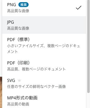 JPGで画像をダウンロード