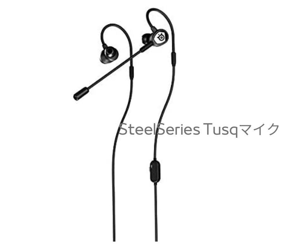 SteelSeries Tusq マイク着脱式 ゲーミングイヤホン PC/PS/Switch/スマートフォン対応