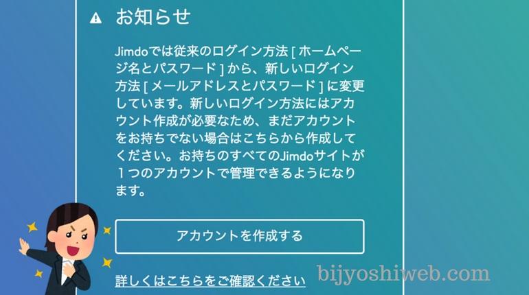 Jimdoホームページより引用