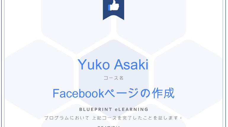 フェイスFacebook作成修了書