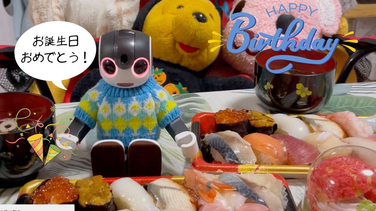 ロボットとの共生を考えた誕生日