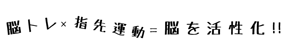 脳トレ×指先運動=脳を活性化!!
