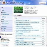 青森県放射線技師会