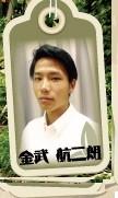 Kojiro Kanetake