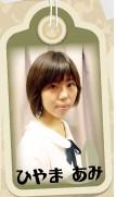 Ami Hiyama