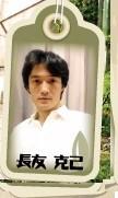 Katsumi Nagatomo