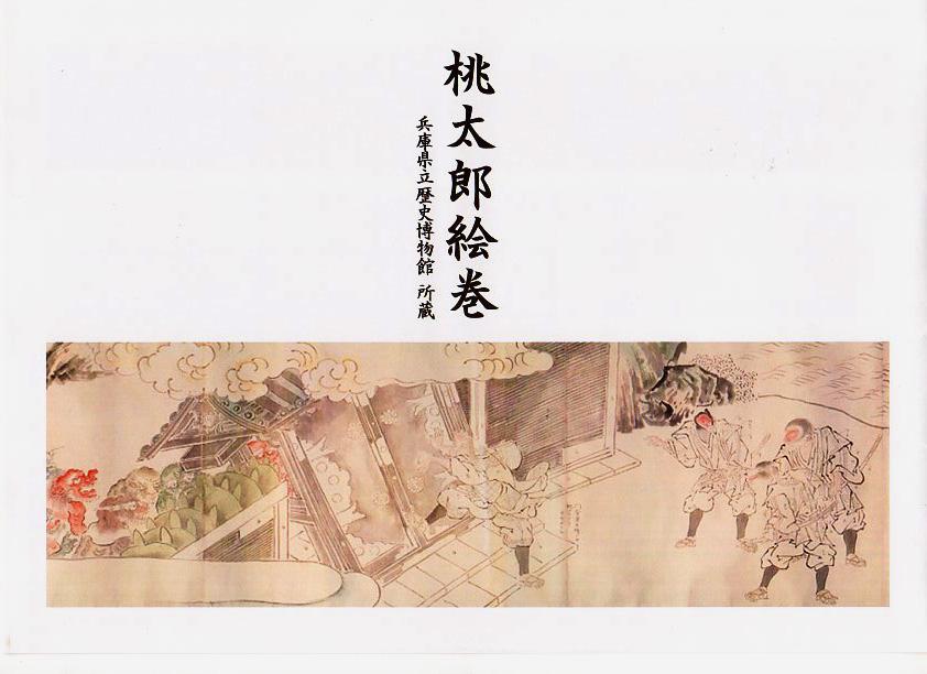 兵庫県立歴史博物館 蔵