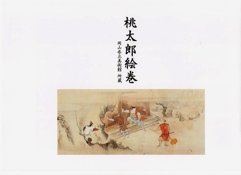 岡山県立美術館 蔵