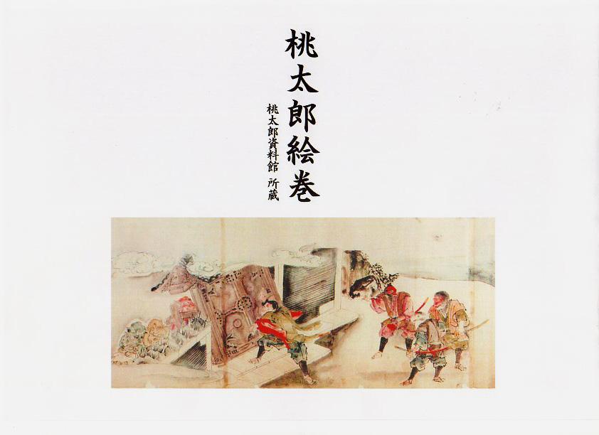 岡山桃太郎資料館(旧小久保コレクション) 蔵