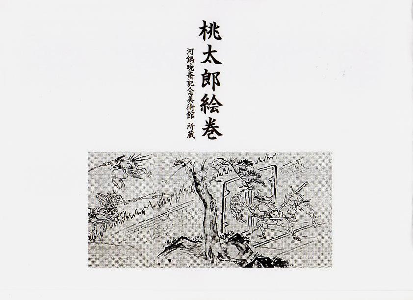 河鍋暁斎記念美術館 蔵