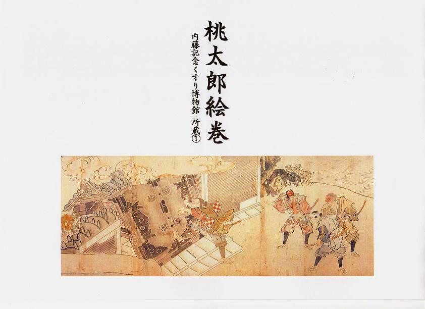 内藤記念くすり博物館 蔵①